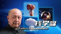中国の宇宙父Qian Xuesen